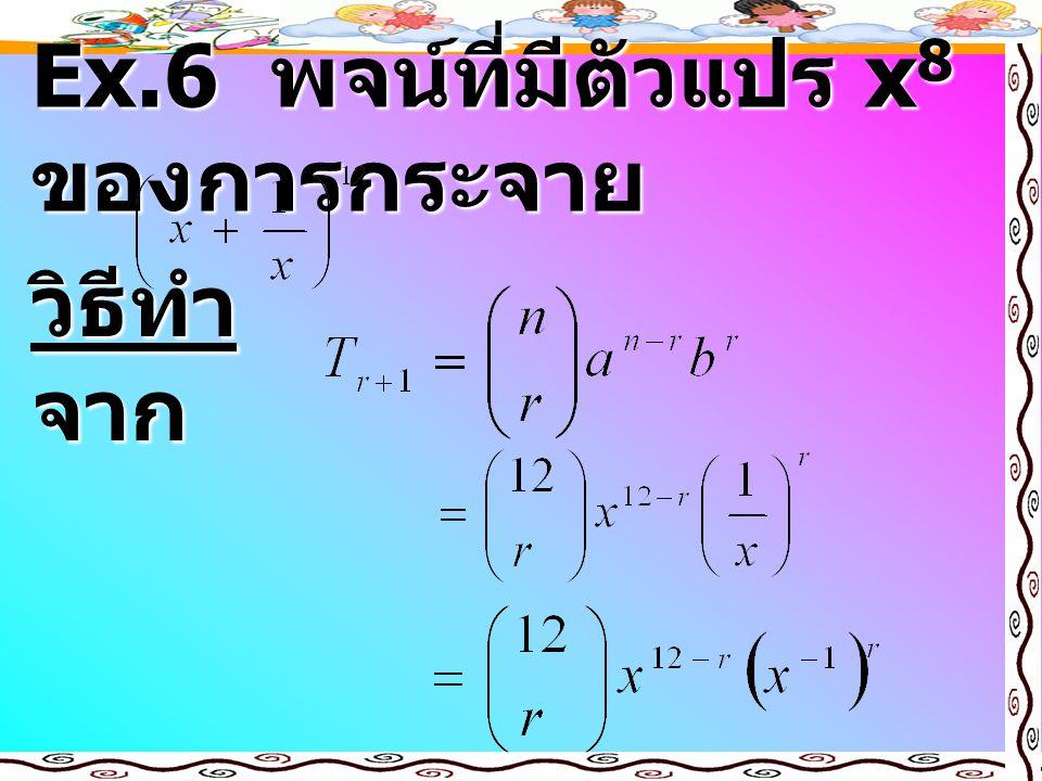 Ex.6 พจน์ที่มีตัวแปร x 8 ของการกระจาย วิธีทำ จาก