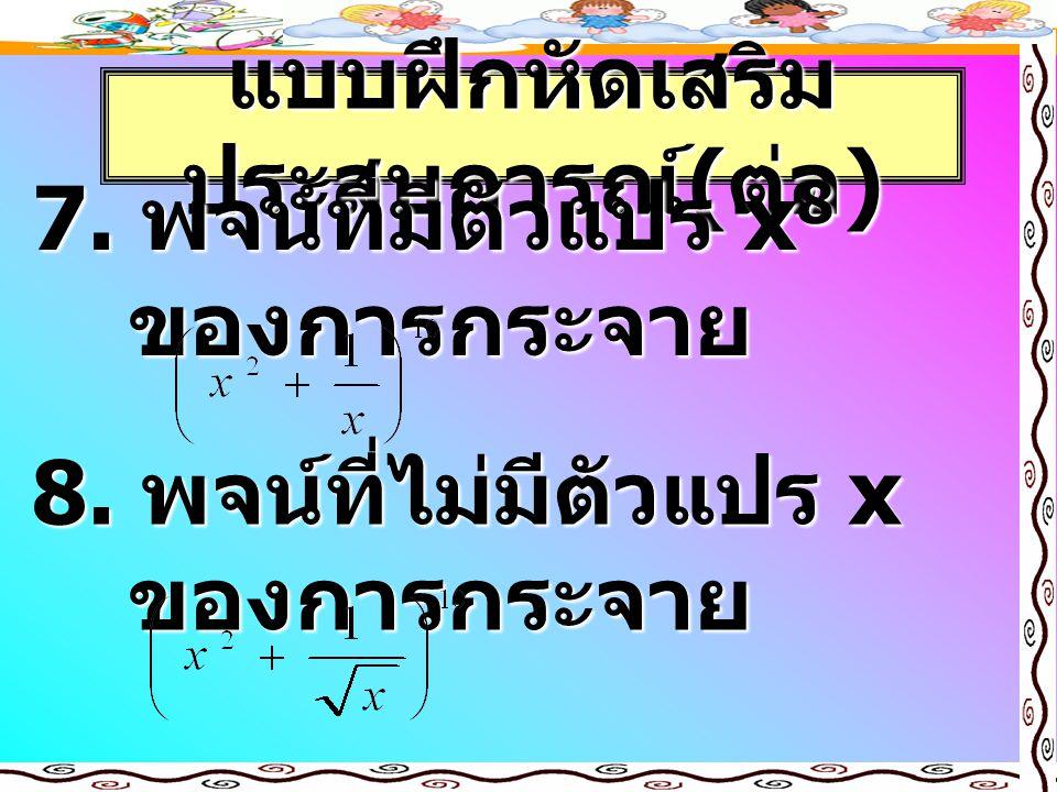 แบบฝึกหัดเสริม ประสบการณ์ ( ต่อ ) 7. พจน์ที่มีตัวแปร x 8 ของการกระจาย 8. พจน์ที่ไม่มีตัวแปร x ของการกระจาย