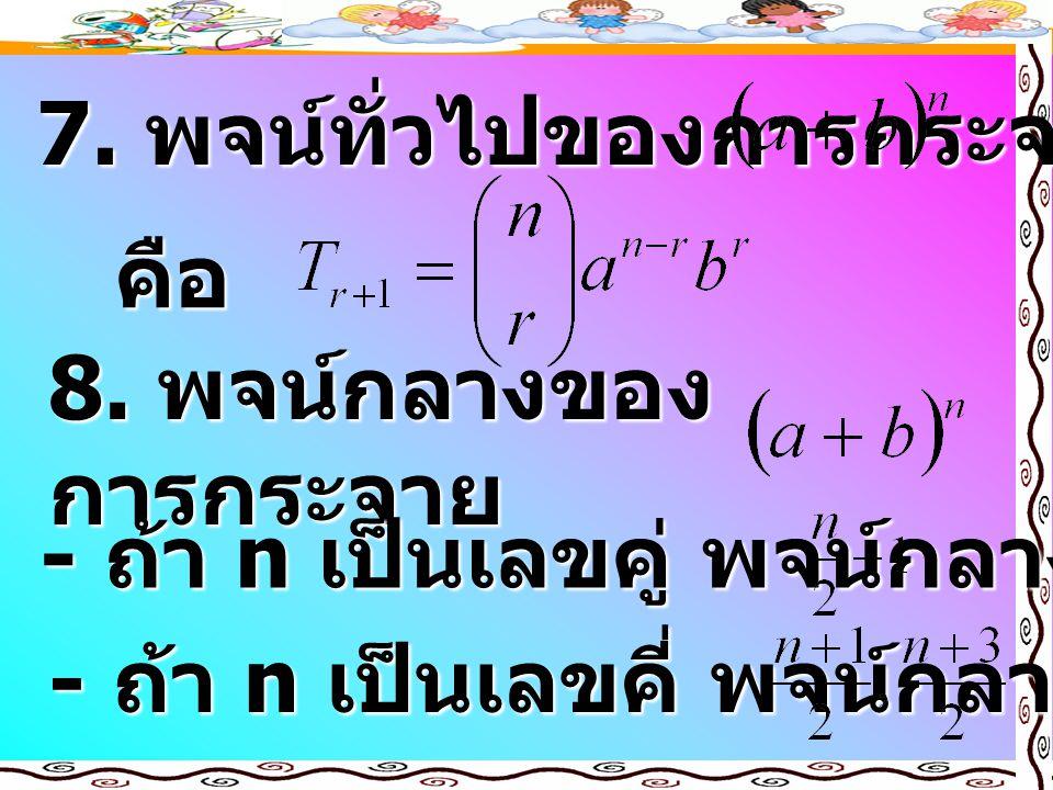 8. พจน์กลางของ การกระจาย 7. พจน์ทั่วไปของการกระจาย คือ - ถ้า n เป็นเลขคู่ พจน์กลาง คือ - ถ้า n เป็นเลขคี่ พจน์กลาง คือ