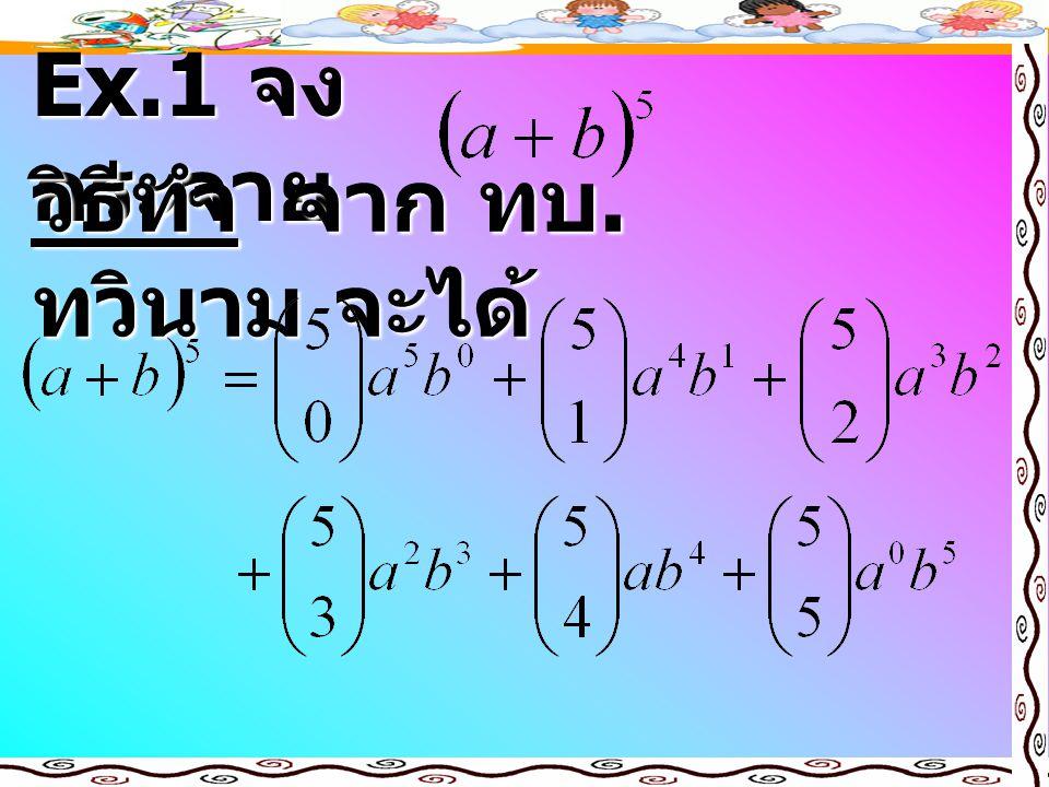 Ex.1 จง กระจาย วิธีทำ จาก ทบ. ทวินาม จะได้