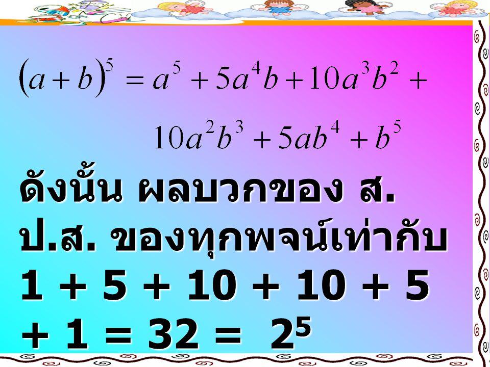 Ex.7 พจน์ที่ไม่มีตัวแปร x ของการกระจาย วิธีทำ จาก