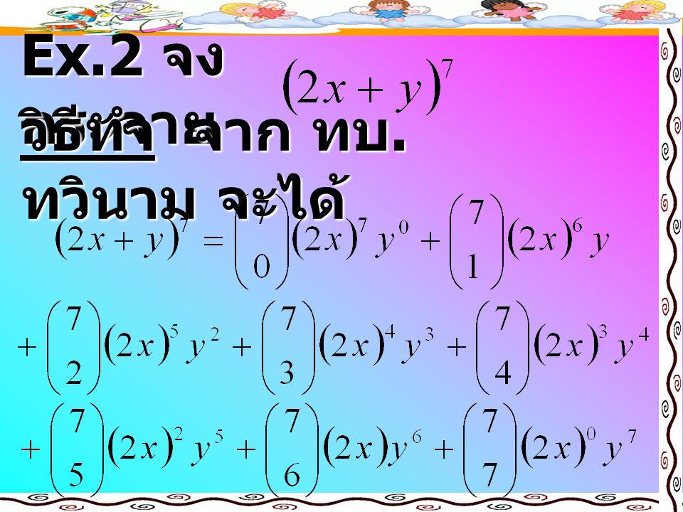 8. สัมประสิทธิ์ของ พจน์ a 4 b 3 ของการกระจาย แบบฝึกหัด ระคน ( ต่อ ) 9. พจน์ที่ไม่มี x ของ การกระจาย