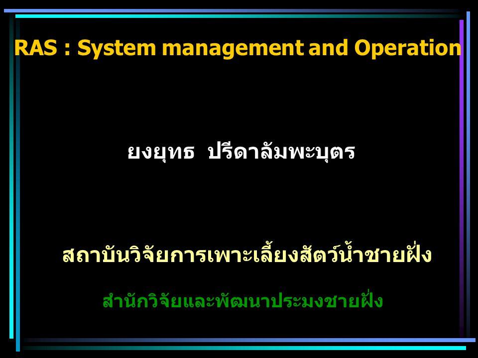 RAS : System management and Operation สำนักวิจัยและพัฒนาประมงชายฝั่ง ยงยุทธ ปรีดาลัมพะบุตร สถาบันวิจัยการเพาะเลี้ยงสัตว์น้ำชายฝั่ง