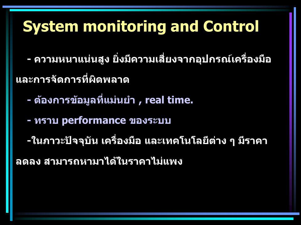 System monitoring and Control - ความหนาแน่นสูง ยิ่งมีความเสี่ยงจากอุปกรณ์เครื่องมือ และการจัดการที่ผิดพลาด - ต้องการข้อมูลที่แม่นยำ, real time. - ทราบ