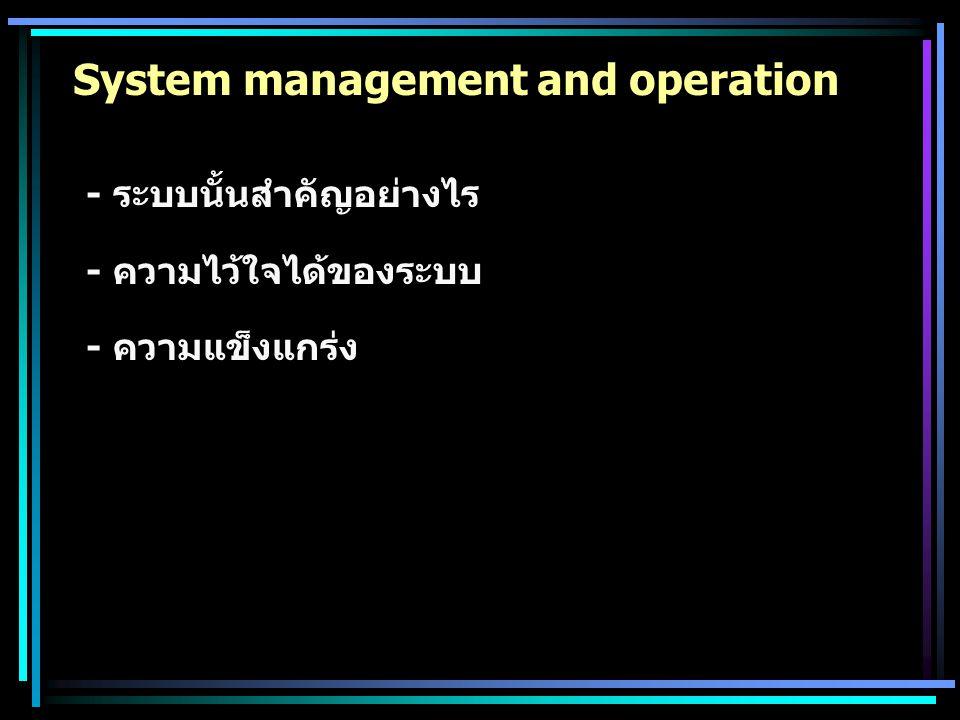 System management and operation - ระบบนั้นสำคัญอย่างไร - ความไว้ใจได้ของระบบ - ความแข็งแกร่ง