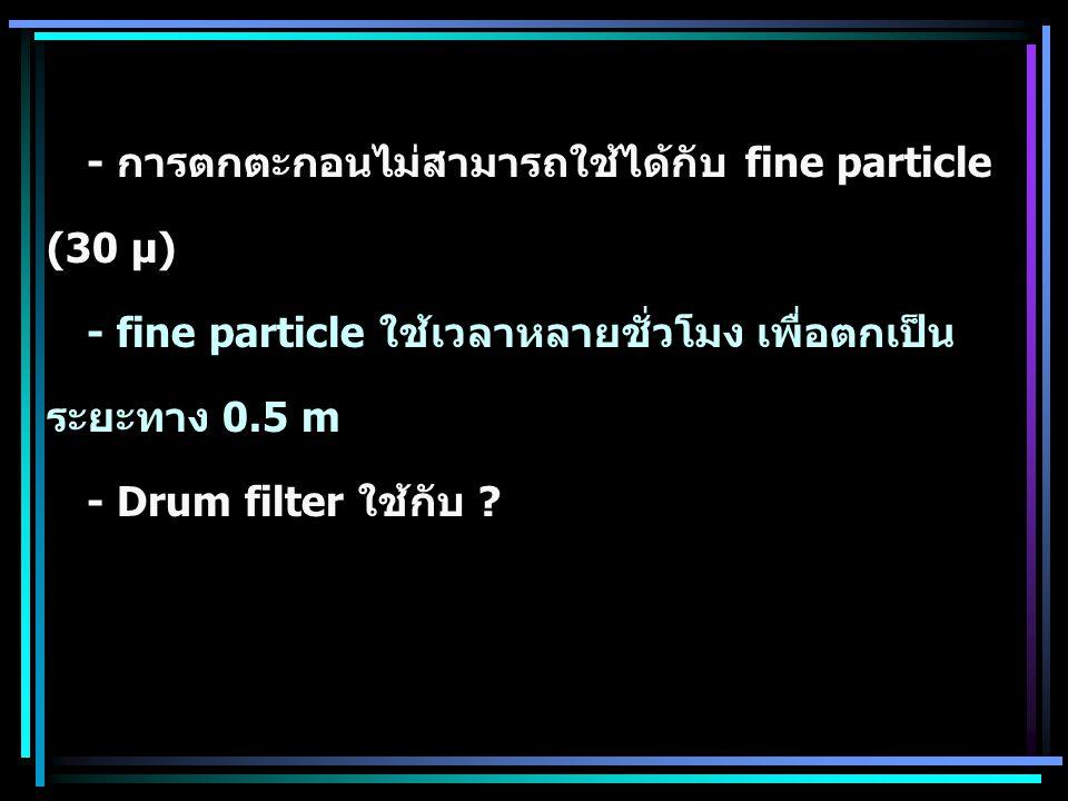 Removal machanism - Gravity separation (ถังตกตะกอน) > 100 µ - Filtration (screen, granular media) > 30 µ - Flotation (Foam fractionation) < 30 µ