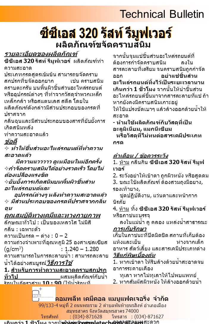 Technical Bulletin รายละเอียดของผลิตภัณฑ์ ซีซีเอส 320 รัสท์ รีมูฟเวอร์ ผลิตภัณฑ์ทำ ความสะอาด ประเภทกรดสูตรเข้มข้น สามารถขจัดคราบ สกปรกที่ขจัดออกยาก เช