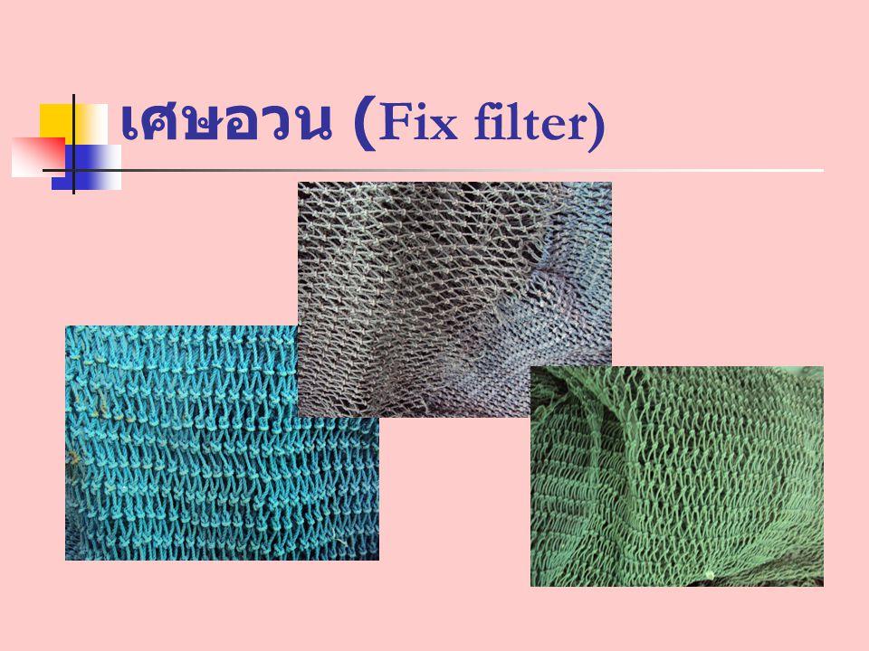 เศษอวน (Fix filter)