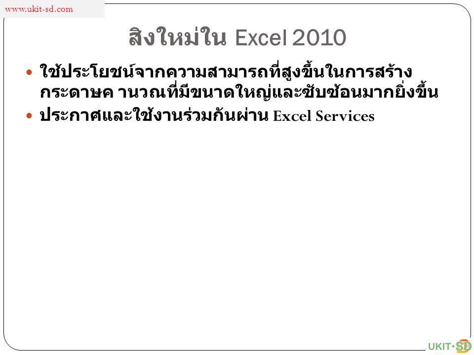 สิงใหม่ใน Excel 2010 ใช้ประโยชน์จากความสามารถที่สูงขึ้นในการสร้าง กระดาษค านวณที่มีขนาดใหญ่และซับซ้อนมากยิ่งขึ้น ประกาศและใช้งานร่วมกันผ่าน Excel Serv
