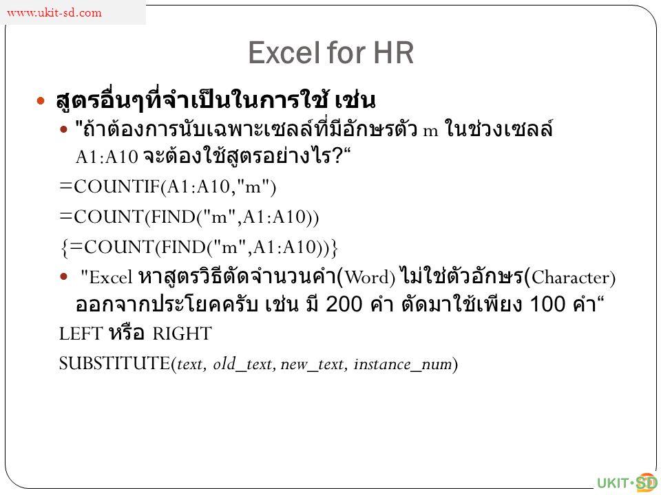 Excel for HR สูตรอื่นๆที่จำเป็นในการใช้ เช่น