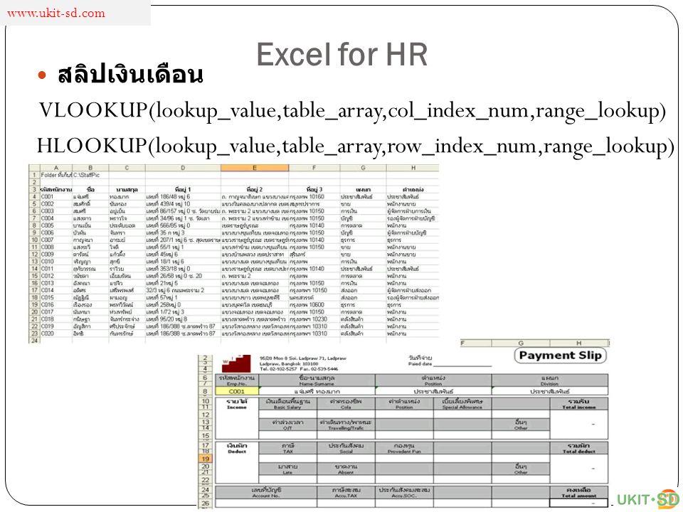 Excel for HR สลิปเงินเดือน VLOOKUP(lookup_value,table_array,col_index_num,range_lookup) HLOOKUP(lookup_value,table_array,row_index_num,range_lookup) w