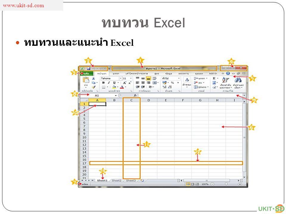 ทบทวน Excel ทบทวนและแนะนำ Excel www.ukit-sd.com