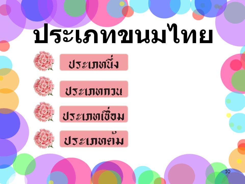 ประเภทขนมไทย 10