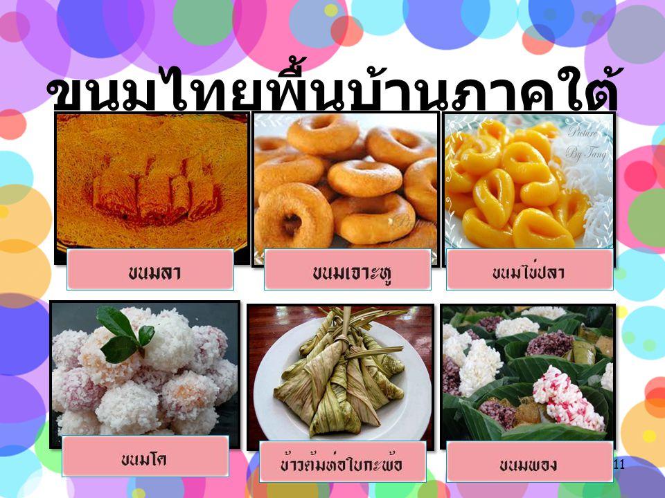 ขนมไทยพื้นบ้านภาคใต้ 11