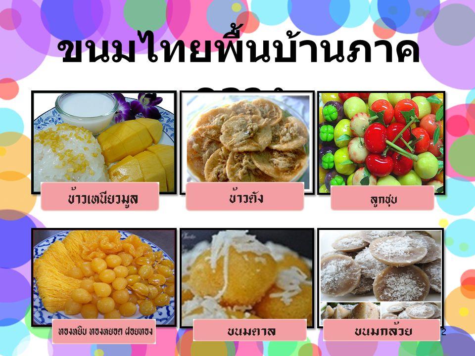 ขนมไทยพื้นบ้านภาค กลาง 12
