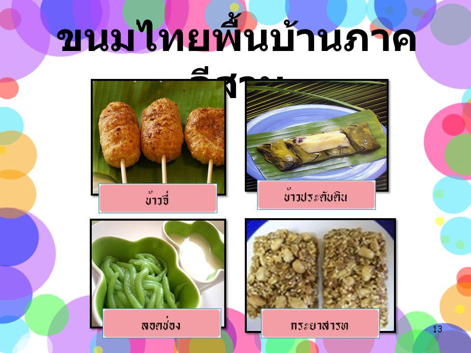 ขนมไทยพื้นบ้านภาค อีสาน 13