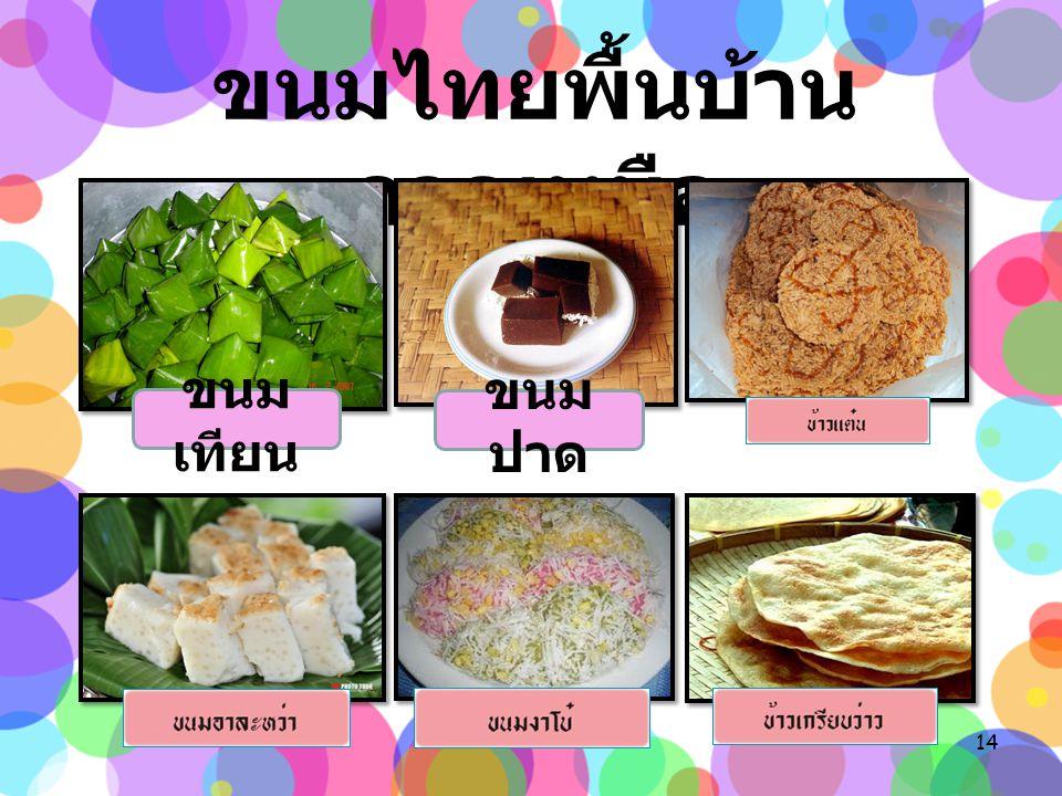 ขนมไทยพื้นบ้าน ภาคเหนือ 14 ขนม เทียน ขนม ปาด