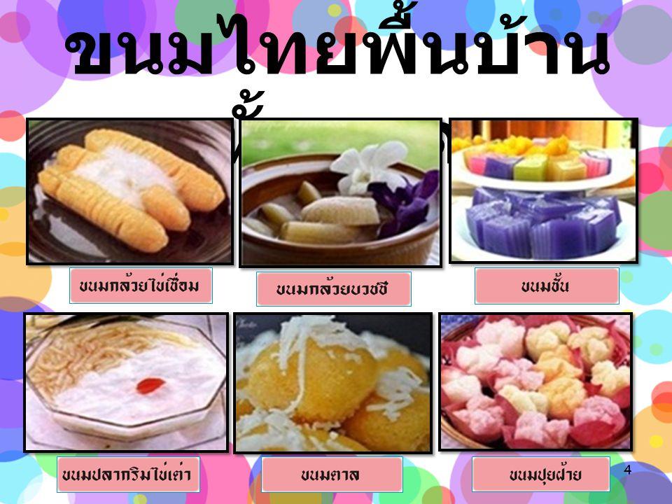 ขนมไทยพื้นบ้าน ทั้งหมด 4