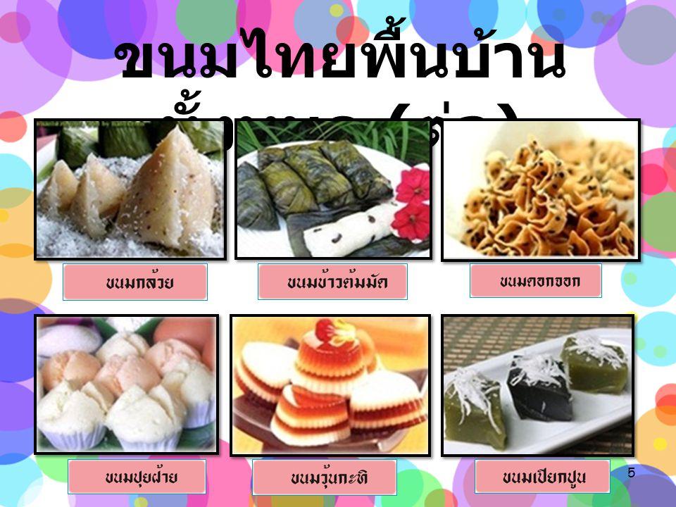 ขนมไทยพื้นบ้าน ทั้งหมด ( ต่อ ) 5