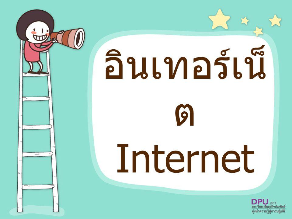 อินเทอร์เน็ ต Internet