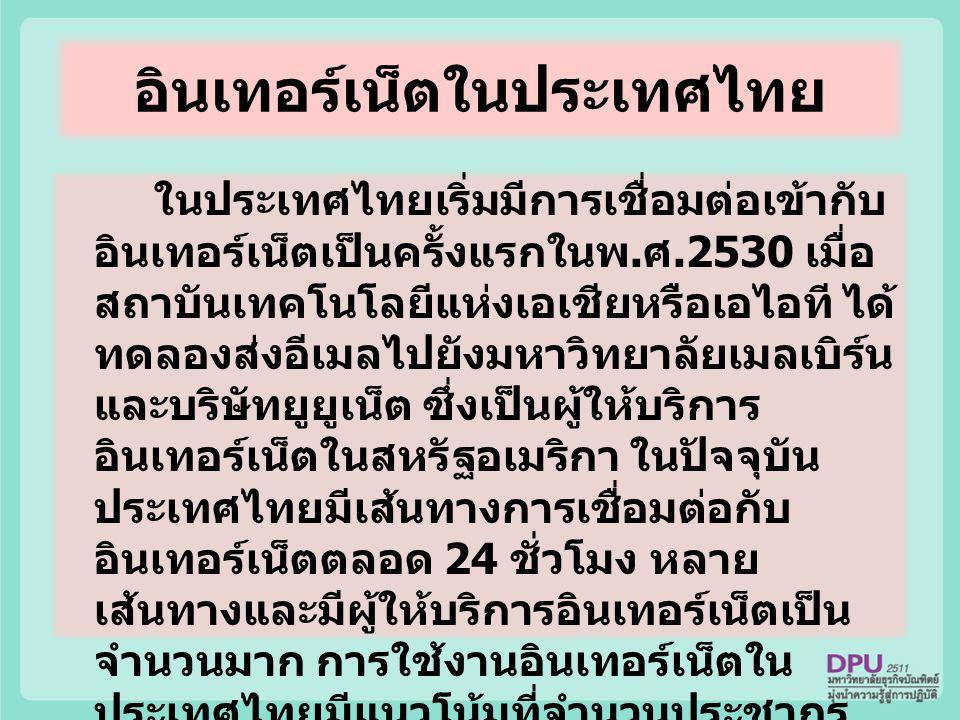 อินเทอร์เน็ตในประเทศไทย ในประเทศไทยเริ่มมีการเชื่อมต่อเข้ากับ อินเทอร์เน็ตเป็นครั้งแรกในพ.