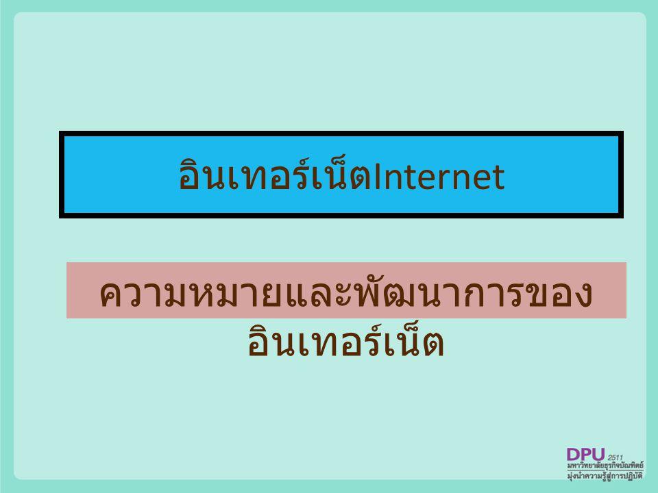 ความหมายและพัฒนาการของ อินเทอร์เน็ต