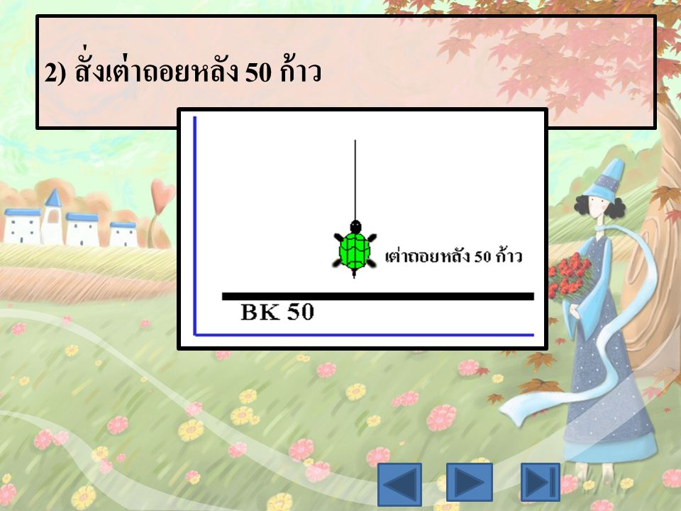 3) สั่งเต่าหันซ้าย 90 องศา
