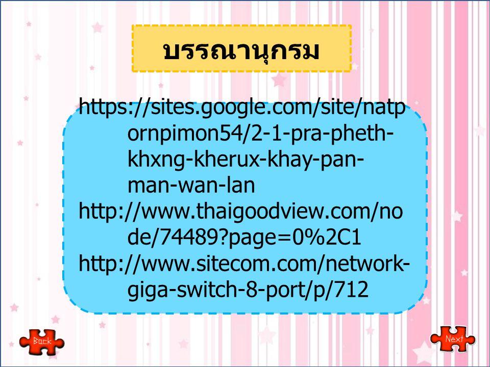 บรรณานุกรม http://th.wikipedia.org/wiki/%E0% B9%82%E0%B8%A1%E 0%B9%80%E0%B8%94%E0 %B9%87%E0%B8% A1\ http://lahore.olx.com.pk/u-s- robotics-dial-up-modem-iid- 58646746 http://www.dealextreme.com/p/us b-tri-band-gprs-modem-cell- phone-radio-gsm-900-1800- 1900mhz-12057