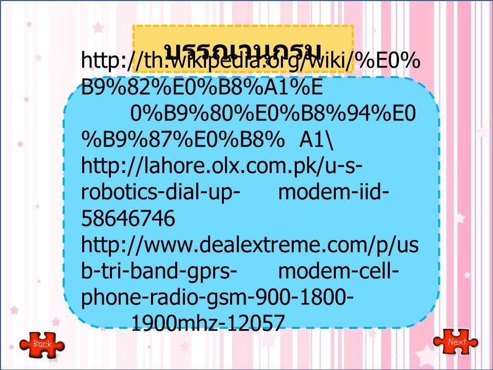 บรรณานุกรม http://www.com5dow.com/basic- computer/265-Hub http://www.il.mahidol.ac.th/e- media/computer/network/net_ wan7.htm http://forums.overclockzone.com/fo rums/showthread.php?t=417552
