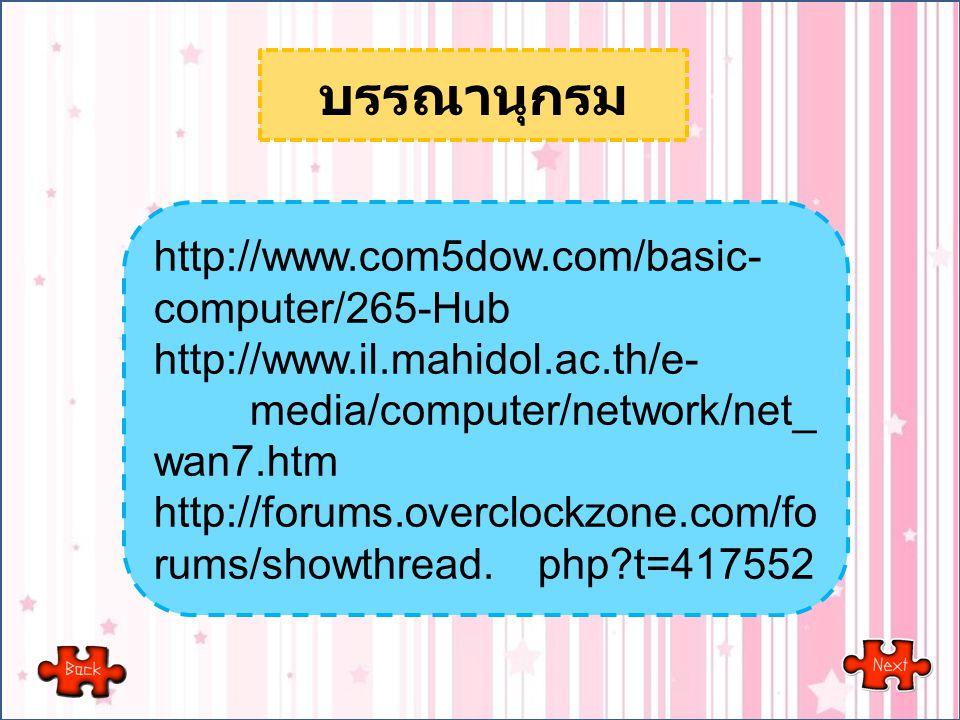 บรรณานุกรม http://www.yupparaj.ac.th/RoomNet25 45/activity7/lesson7.htm http://yingru.exteen.com/20090125/ent ry