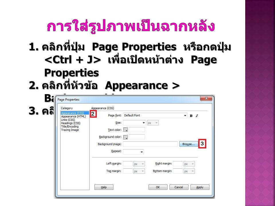 1. คลิกที่ปุ่ม Page Properties หรือกดปุ่ม เพื่อเปิดหน้าต่าง Page Properties 2. คลิกที่หัวข้อ Appearance > Background image 3. คลิกที่ปุ่ม Browse