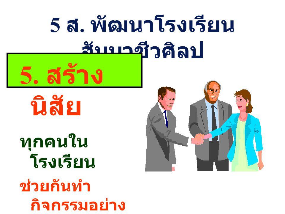 5 ส.พัฒนาโรงเรียน สัมมาชีวศิลป 5.