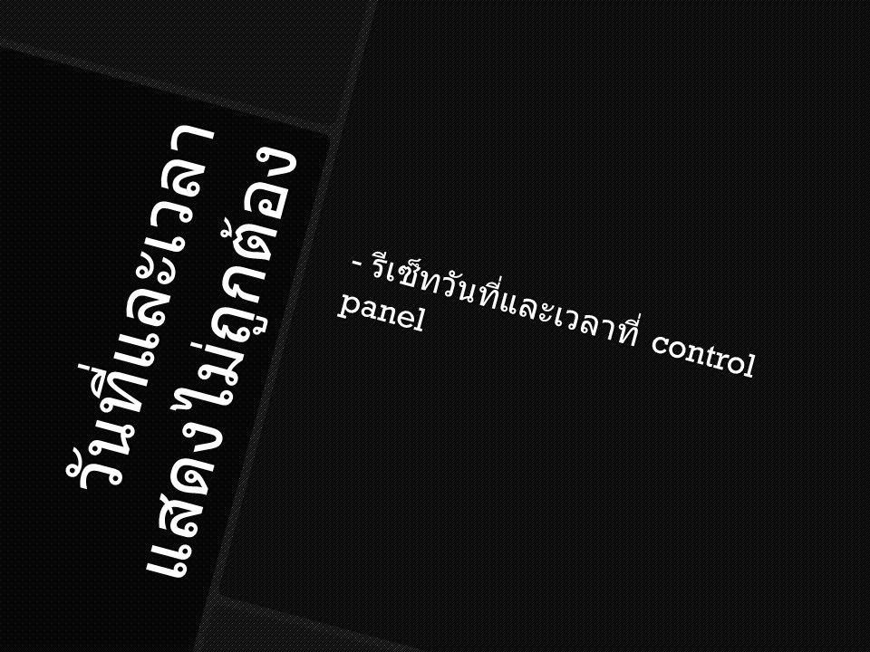 วันที่และเวลา แสดงไม่ถูกต้อง - รีเซ็ทวันที่และเวลาที่ control panel
