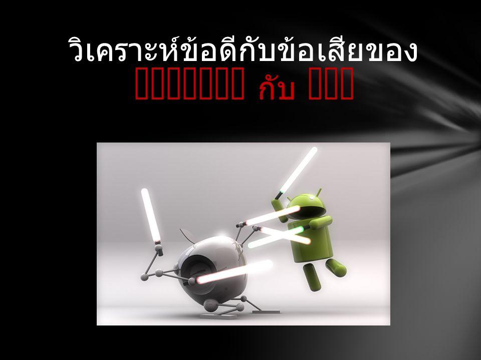วิเคราะห์ข้อดีกับข้อเสียของ Android กับ ios