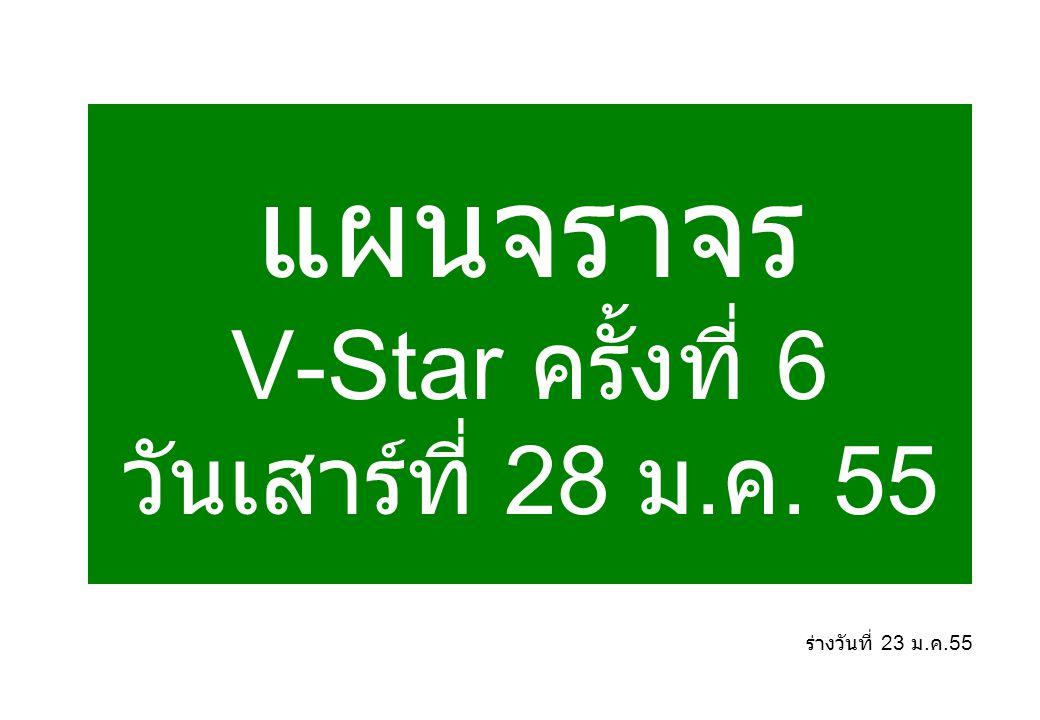 แผนจราจร V-Star ครั้งที่ 6 วันเสาร์ที่ 28 ม. ค. 55 ร่างวันที่ 23 ม. ค.55
