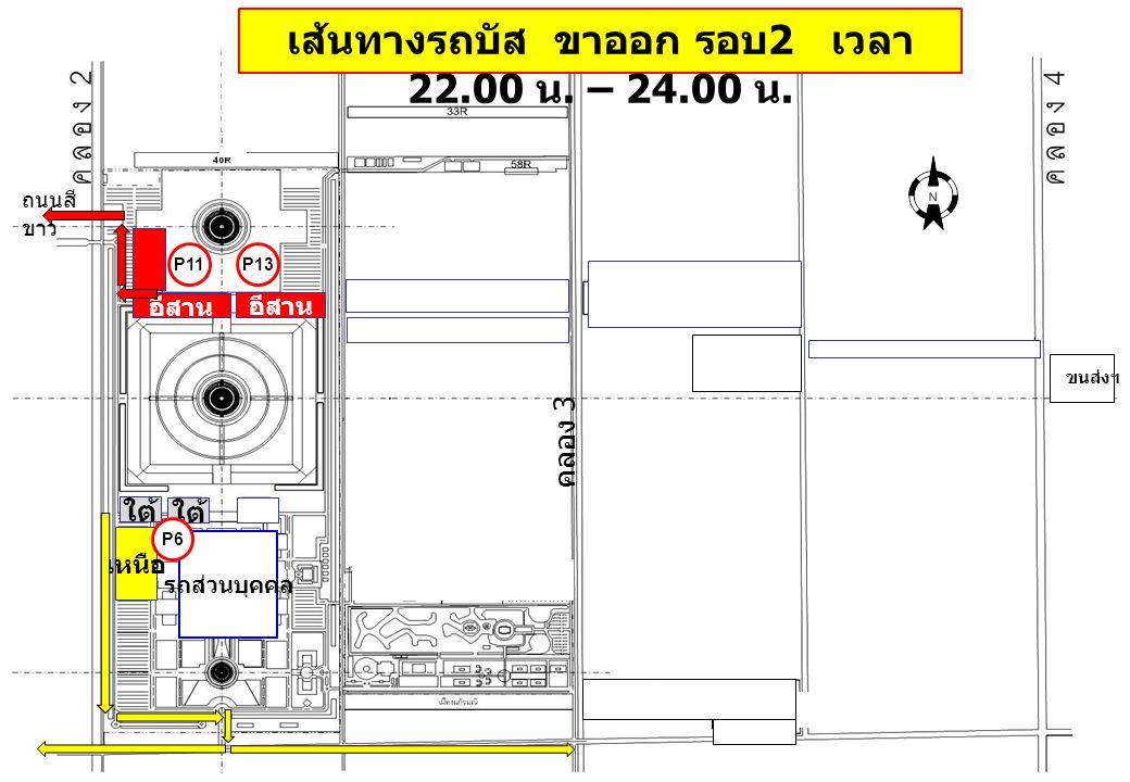 รถส่วนบุคคล คลอง 3 ถนนสี ขาว ใต้ ตก อีสาน กลาง เหนือ P11 อีสาน เส้นทางรถบัส ขาออก รอบ 2 เวลา 22.00 น.