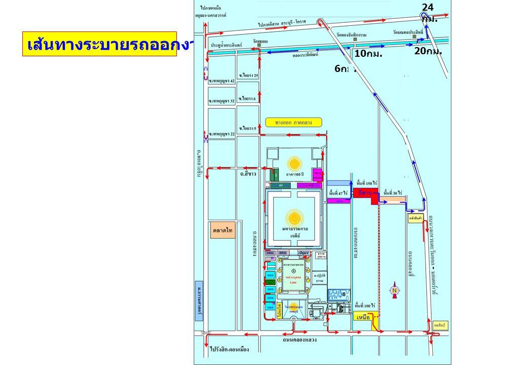 เส้นทางระบายรถออกงาน V-star 10 กม. 20 กม. 24 กม. 6 กม.