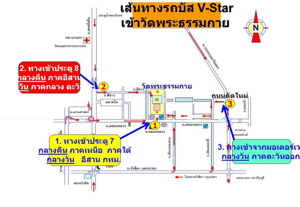 เส้นทางรถบัส V-Star เข้าวัดพระธรรมกาย เส้นทางรถบัส V-Star เข้าวัดพระธรรมกาย 2 3 วัดพระธรรมกาย ถนนตัดใหม่ 1.