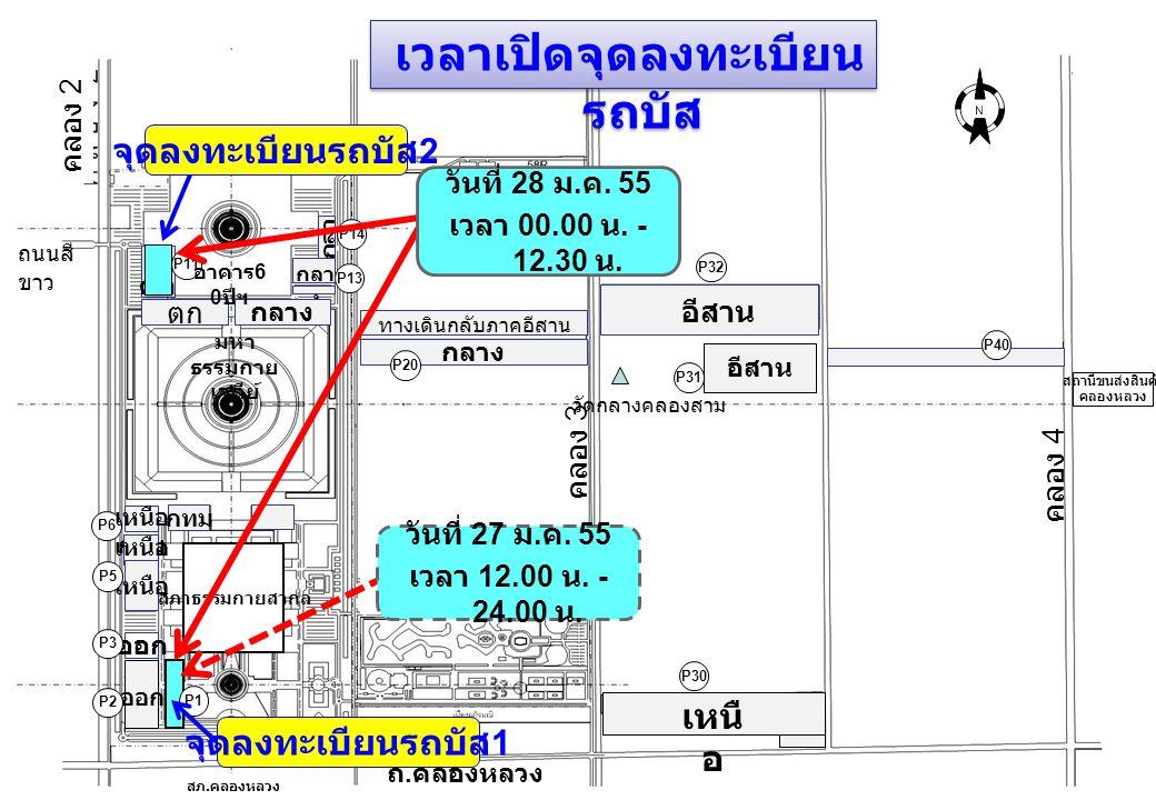 สภาธรรมกายสากล คลอง 3 P1 P13 P32 ถนนสี ขาว P30 กลา ง ตก กลา ง อีสาน กทม ออก เหนื อ P31 P40 กลาง เหนือ P2 P5 P6 P11 ออก P3 P20 อีสาน ทางเดินกลับภาคอีสาน P14 เหนือ กทม ตก คลอง 2 คลอง 4 สถานีขนส่งสินค้า คลองหลวง สภ.