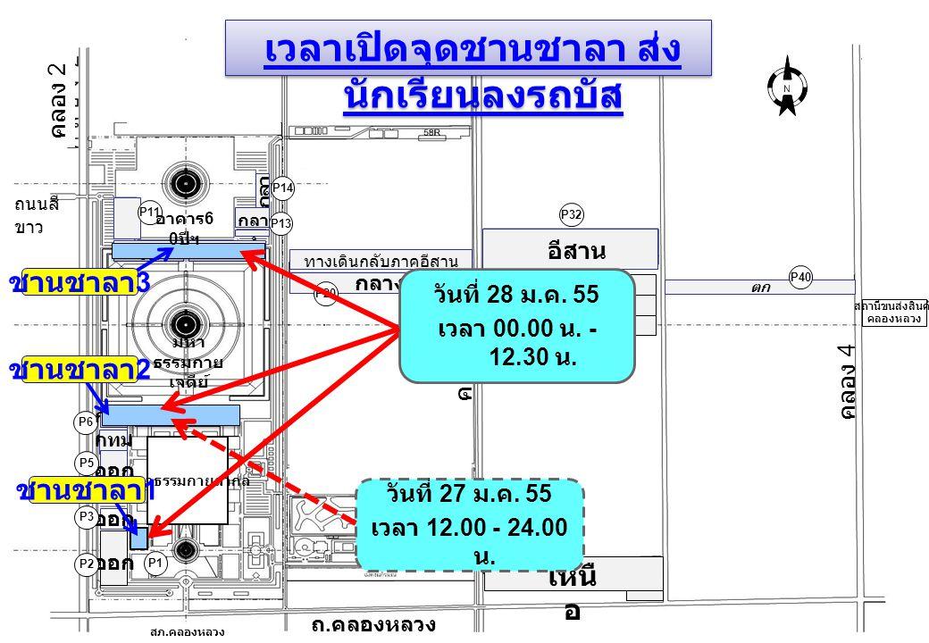 สภาธรรมกายสากล คลอง 3 P1 P13 P32 ถนนสี ขาว P30 กลา ง ตก กลา ง อีสาน กทม ออก เหนื อ ตก P31 P40 กลาง ออก P2 P5 P6 P11 ออก P3 P20 กทม.