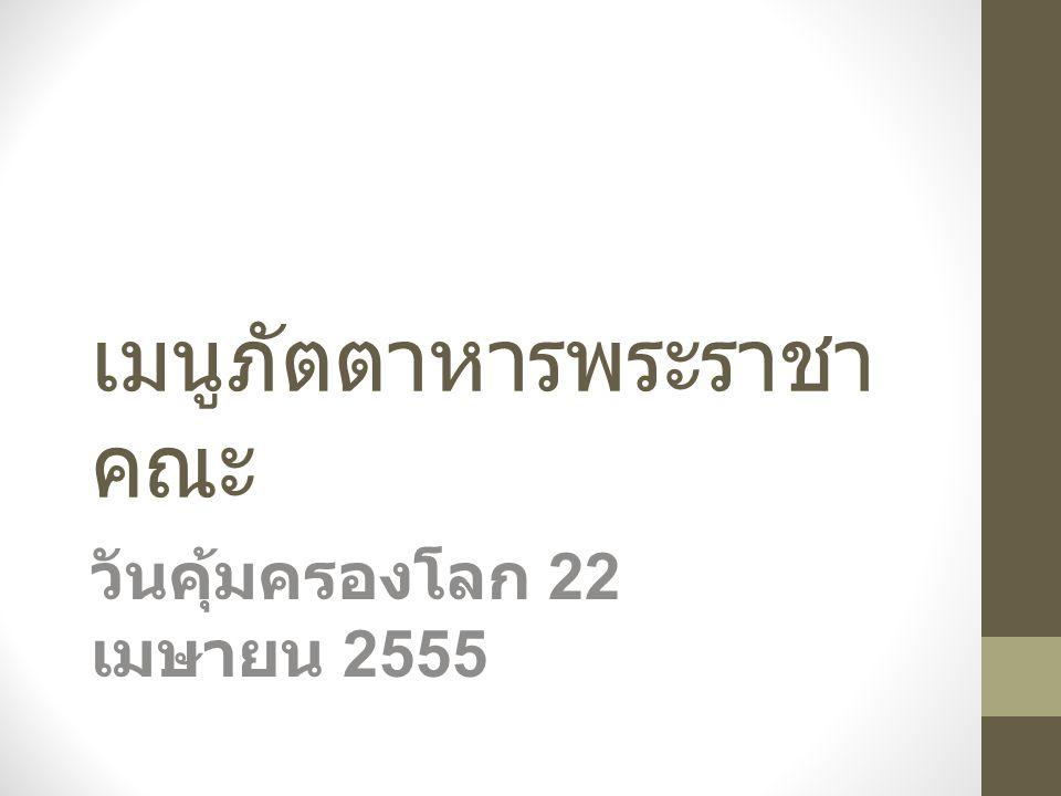 เมนูภัตตาหารพระราชา คณะ วันคุ้มครองโลก 22 เมษายน 2555