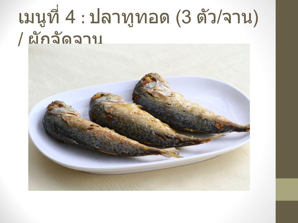 เมนูที่ 4 : ปลาทูทอด (3 ตัว / จาน ) / ผักจัดจาน