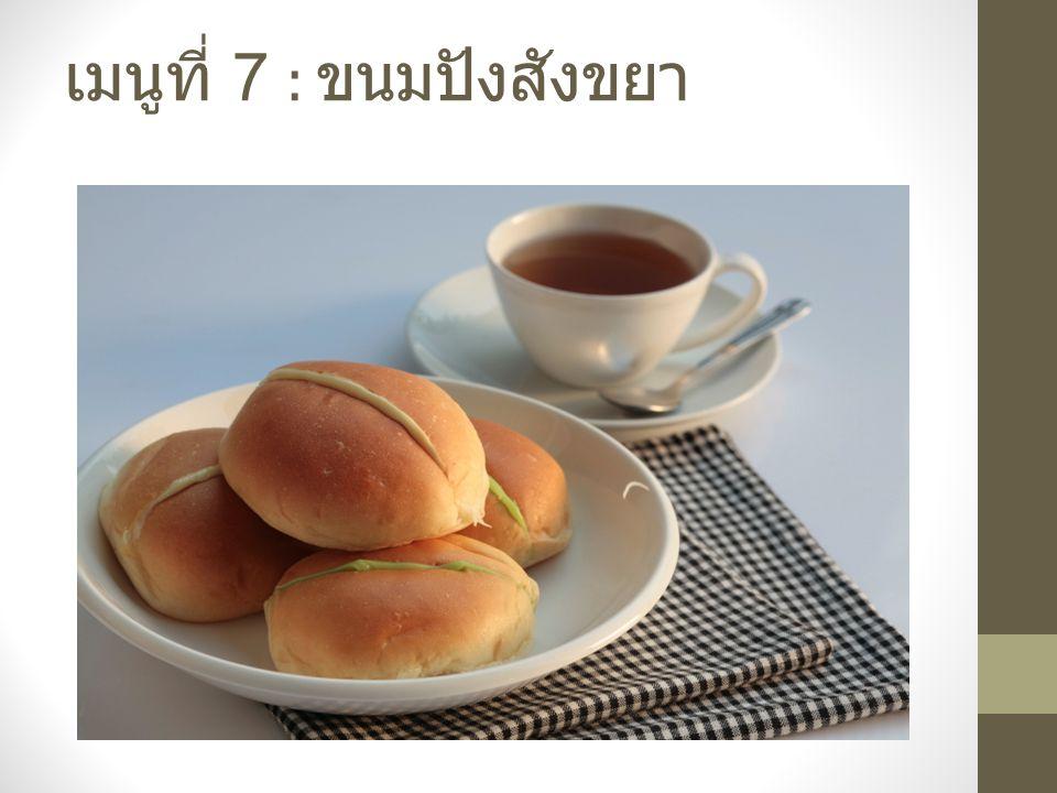 เมนูที่ 7 : ขนมปังสังขยา