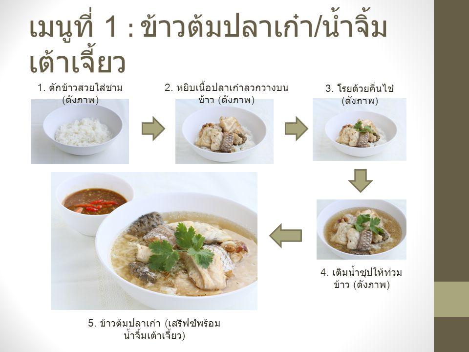 เมนูที่ 1 : ข้าวต้มปลาเก๋า / น้ำจิ้ม เต้าเจี้ยว 1.