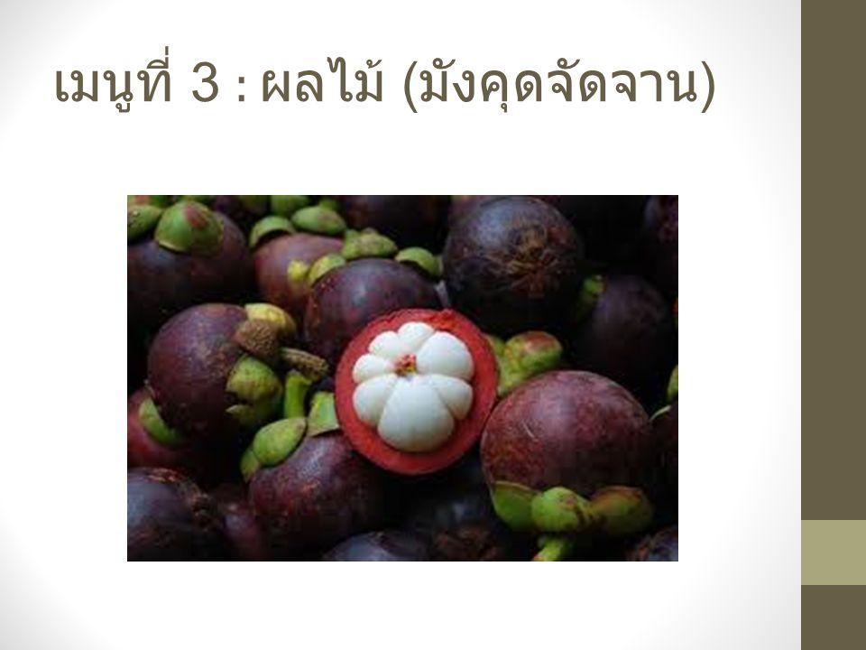 เมนูที่ 3 : ผลไม้ ( มังคุดจัดจาน )