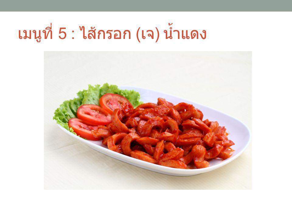 เมนูที่ 5 : ไส้กรอก ( เจ ) น้ำแดง