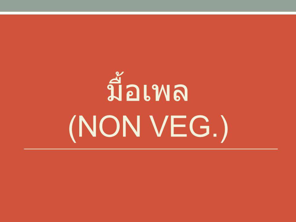 มื้อเพล (NON VEG.)