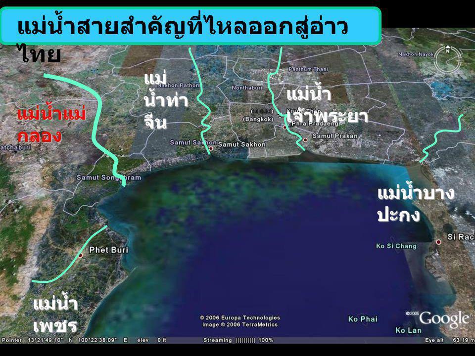แม่น้ำสายสำคัญที่ไหลออกสู่อ่าว ไทย แม่น้ำ เพชร แม่น้ำแม่ กลอง แม่ น้ำท่า จีน แม่น้ำ เจ้าพระยา แม่น้ำบาง ปะกง