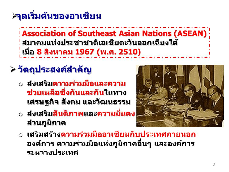 Association of Southeast Asian Nations (ASEAN) สมาคมแห่งประชาชาติเอเชียตะวันออกเฉียงใต้ เมื่อ 8 สิงหาคม 1967 (พ.ศ. 2510 สมาคมแห่งประชาชาติเอเชียตะวันอ