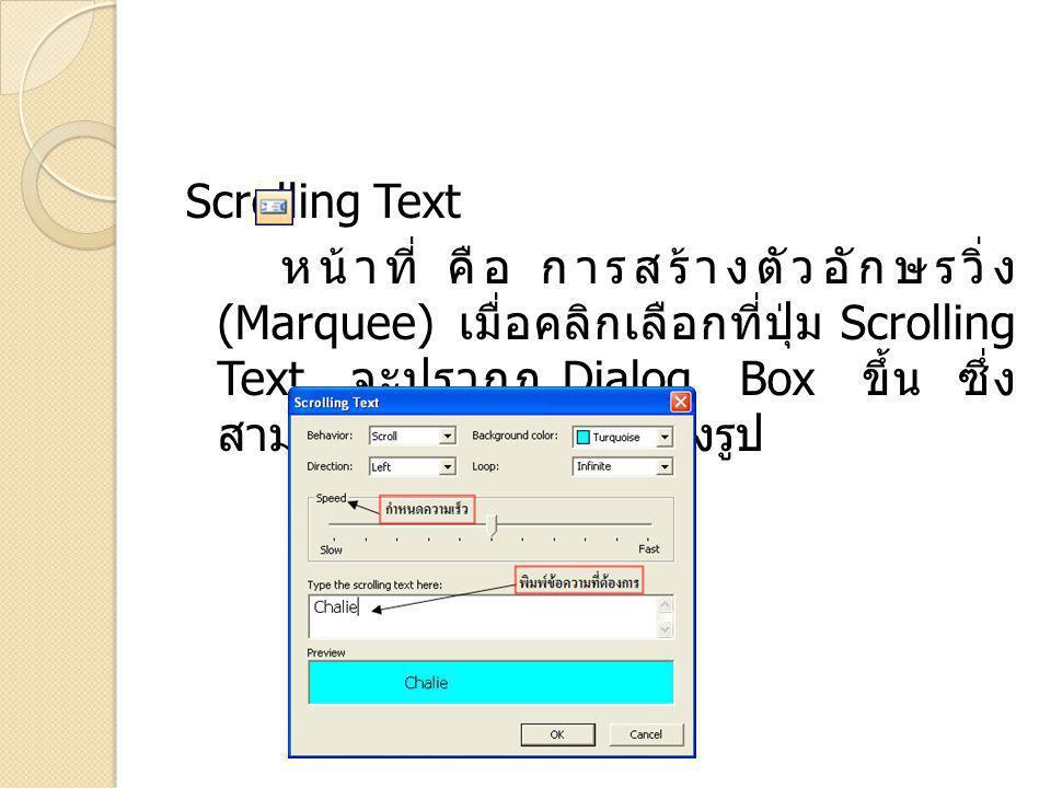 Scrolling Text หน้าที่ คือ การสร้างตัวอักษรวิ่ง (Marquee) เมื่อคลิกเลือกที่ปุ่ม Scrolling Text จะปรากฏ Dialog Box ขึ้น ซึ่ง สามารถตั้งค่าต่าง ๆ ได้ ดั